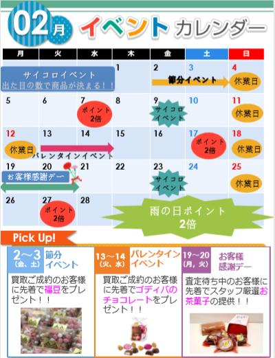 calendar_201802