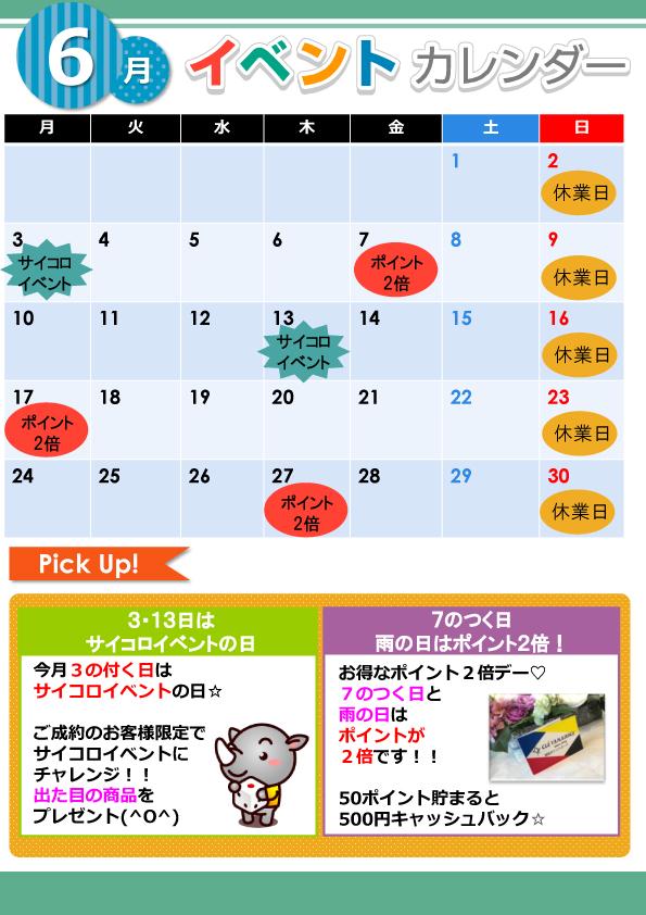 イベントカレンダー2019年6日月版