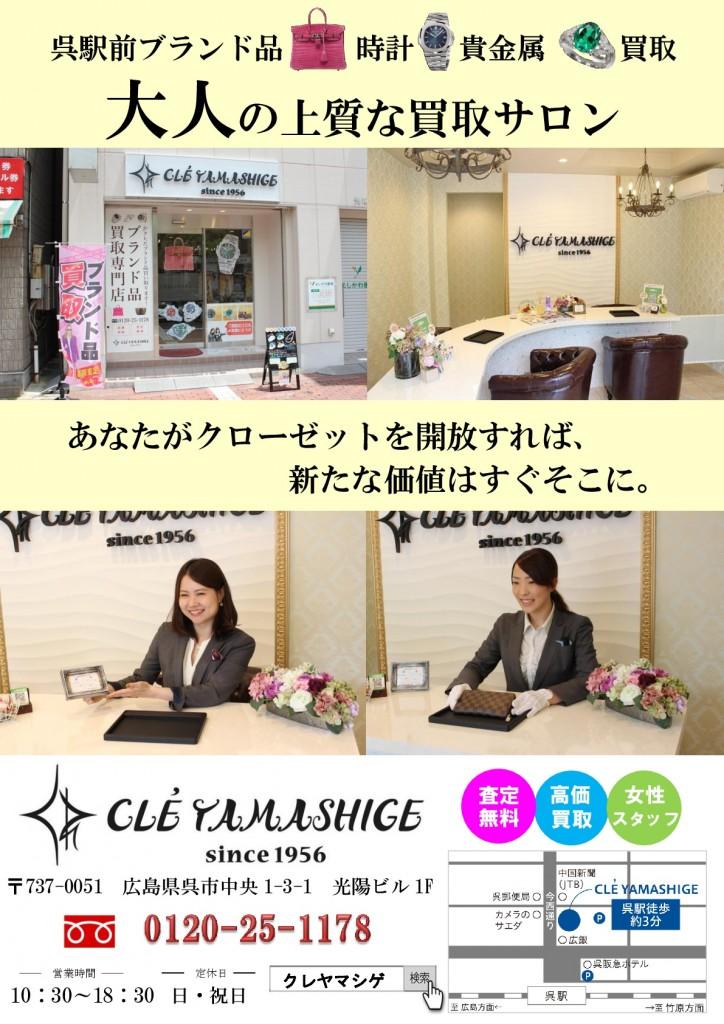 新店チラシ-001