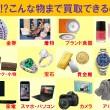 買取可能商品画像-001
