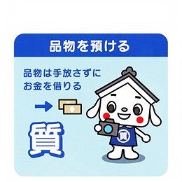 use_shichi1