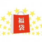 福袋プレゼントのお知らせ♡ クレヤマシゲ
