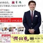 山重質店の折込広告が入っていた方!!