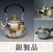 jp-silver