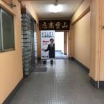 現在の山重質店本店です。