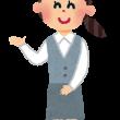 job_jimu_kochira