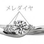 メレダイヤ(脇石)付の指輪をお持ちの方。