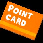 買取ポイントカード是非ご持参下さい。