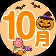 10gatu-moji