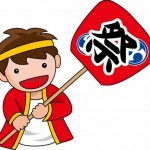 亀山神社例大祭に来場された方へ